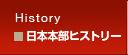 日本本部ヒストリー